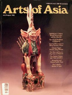 Arts of Asia - July/lAug 1993