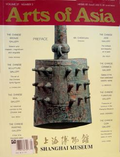 Arts of Asia - May/June 1997