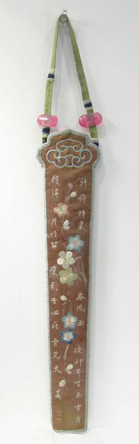 Antique Chinese Silk Embroidered Fan Case - Qing - Reverse Side